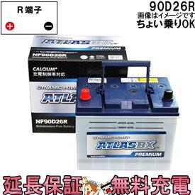充電制御車対応 保証付 90D26R バッテリー 自動車 アトラスプレミアム ハイエースワゴン 互換 48D26R 55D26R 65D26R 75D26R 80D26R 85D26R 90D26R /