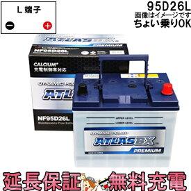 充電制御車対応 2年保証 95D26L バッテリー 自動車 アトラスプレミアム アルファード ハリアー ヴェルファイア 互換 48D26L / 55D26L / 65D26L / 75D26L / 80D26L / 85D26L / 90D26L / 95D26L