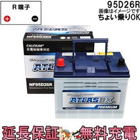 充電制御車対応 2年保証 95D26R バッテリー 自動車 アトラスプレミアム ハイエースワゴン 互換 48D26R / 55D26R / 65D26R / 75D26R / 80D26R / 85D26R / 90D26R / 95D26R