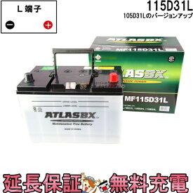 送料無料 あす楽対応 105D31L 自動車 バッテリー 交換 アトラス 国産車互換: 65D31L / 75D31L / 85D31L / 95D31L / 105D31L / 115D31L