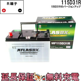 【あす楽】 105D31R バッテリー 自動車 交換 アトラス 国産車 互換 65D31R 75D31R 85D31R 95D31R 105D31R 115D31R