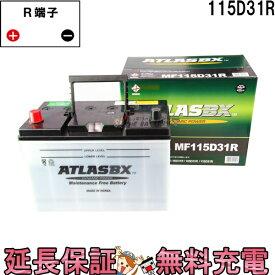送料無料 あす楽対応 115D31R 自動車 バッテリー 交換 アトラス 国産車互換: 65D31R / 75D31R / 85D31R / 95D31R / 105D31R / 115D31R