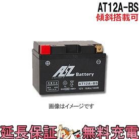 傾斜搭載 OK AT12A-BS バッテリー バイク 二輪 AZ 6ヶ月保証 互換 YT12A-BS FT12A-BS FTZ9-BS スカイウェイブ250スカイウェイブ400