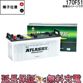24ヶ月保証付 170F51 ATLAS アトラス 自動車 用 JIS( 日本車 用 )バッテリー 互換:130F51 / 150F51 / 160F51 / 170F51