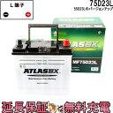 【あす楽】 55D23L バッテリー 自動車 交換 アトラス 国産車 互換 55D23L 60D23L 65D23L 70D23L 75D23L
