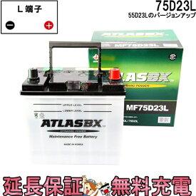 送料無料 あす楽対応 55D23L 自動車 バッテリー 交換 アトラス 国産車互換: 55D23L / 60D23L / 65D23L / 70D23L / 75D23L