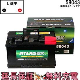 キャッシュレス5%還元 24ヶ月保証付 58043 ATLAS アトラス 自動車 用 DIN ( 欧州車 用 ) バッテリー 互換 : EPX80