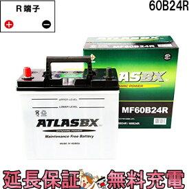 キャッシュレス5%還元 送料無料 あす楽対応 60B24R 自動車 バッテリー 交換 アトラス 国産車互換: 46B24R / 50B24R / 55B24R / 60B24R / 65B24R