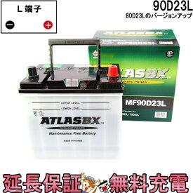 【あす楽】 80D23L バッテリー 自動車 交換 アトラス 国産車 互換 55D23L 60D23L 65D23L 70D23L 75D23L 85D23L 90D23L