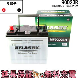送料無料 あす楽対応 80D23R 自動車 バッテリー 交換 アトラス 国産車互換: 55D23R / 60D23R / 65D23R / 70D23R / 75D23R / 80D23R / 85D23R