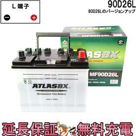 【送料無料】【あす楽】 80D26L バッテリー 自動車 交換 アトラス 国産車 互換 48D26L 55D26L 65D26L 75D26L 80D26L 85D26L 90D26L