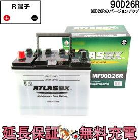 送料無料 あす楽対応 80D26R 自動車 バッテリー 交換 アトラス 国産車互換: 48D26R / 55D26R / 65D26R / 75D26R / 80D26R / 85D26R / 65D26R