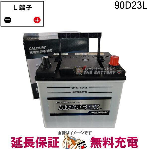 送料無料 あす楽 対応 90D23L 自動車 バッテリー 交換 アトラス 国産車互換: 55D23L / 60D23L / 65D23L / 70D23L / 75D23L / 80D23L / 85D23L