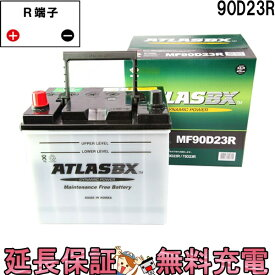 送料無料 あす楽対応 90D23R 自動車 バッテリー 交換 アトラス 国産車互換: 55D23R / 60D23R / 65D23R / 70D23R / 75D23R / 80D23R / 85D23R