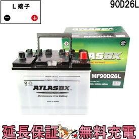 送料無料 あす楽対応 90D26L 自動車 バッテリー 交換 アトラス 国産車互換: 48D26L / 55D26L / 65D26L / 75D26L / 80D26L / 85D26L / 65D26L