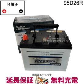 送料無料 あす楽対応 90D26R 自動車 バッテリー 交換 アトラス 国産車互換: 48D26R / 55D26R / 65D26R / 75D26R / 80D26R / 85D26R / 65D26R