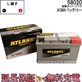 キャッシュレス5%還元 24ヶ月保証付 58020 アトラスバッテリー カーバッテリー 自動車用 互換 58043 58044 58046 EPX80 83085 自動車バッテリー 欧州車 AGMバッテリー