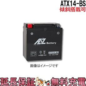 傾斜搭載 OK ATX14-BS バッテリー バイク 二輪 AZ 6ヶ月保証 互換 YTX14-BS FTX14-BS XJR1200 シャドウ400 スカイウェイブ650 バルカン800