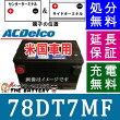 【24ヶ月保証付】78DT7MFACデルコ自動車用バッテリー(輸入車用/米国車用)