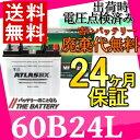 【 送料無料 】【 あす楽 対応 】 60B24L 自動車 バッテリー 交換 アトラス 国産車互換: 46B24L / 50B24L / 55B24L / 60...