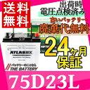 【 送料無料 】【 あす楽 対応 】 75D23L 自動車 バッテリー 交換 アトラス 国産車互換 55D23L / 60D23L / 65D23L / 70D...