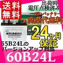 【 送料無料 】【 あす楽 対応 】 55B24L 自動車 バッテリー 交換 アトラス 国産車互換: 46B24L / 50B24L / 55B24L /…