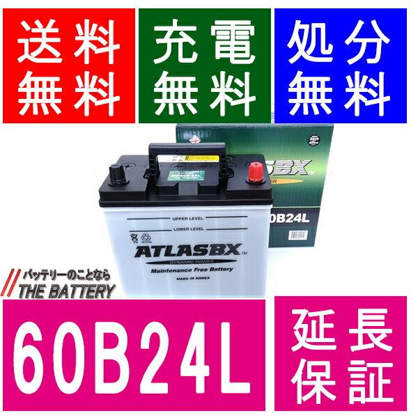 【 送料無料 】【 あす楽 対応 】 60B24L 自動車 バッテリー 交換 アトラス 国産車互換: 46B24L / 50B24L / 55B24L / 60B24L / 65B24L