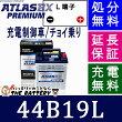 44B19RATLASPREMIUMアトラスプレミアム自動車JIS(日本車用)バッテリー