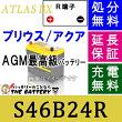 S46B24RアトラスAGM自動車バッテリー