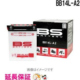 保証6ヶ月 BB14L-A2 バイク バッテリー BSバッテリー 二輪 用 互換 GM14Z-3A YB14L-A2 FB14L-A2 BX14-3A