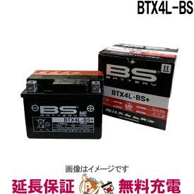 12ヶ月保証付 BTX4L-BS バイク バッテリー BSバッテリー 二輪 用 互換 YTX4L-BS FTH4L-BS GTX4L-BS GTH4L-BS FTX4L-BS 【 ジョグ 】【 トゥデイ 】【 レッツ4 】