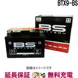 12ヶ月保証付 BTX9-BS バイク バッテリー BSバッテリー 二輪 用 互換 YTX9-BS GTX9-BS FTX9-BS KTX9-BS 【 XJR400 】 【 CBR250R 】