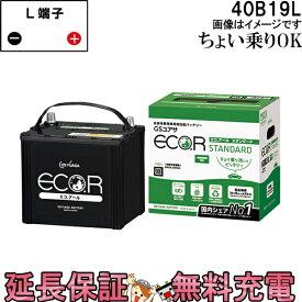 キャッシュレス5%還元 40B19L バッテリー 自動車 GS YUASA エコアールシリーズ ジーエス ユアサ 国産 車バッテリー交換 EC-40B19L