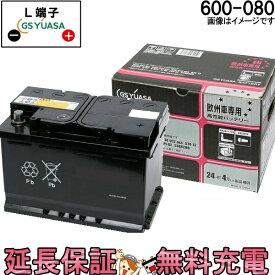 キャッシュレス5%還元 24ヶ月保証付 EU-600-080 GS ユアサ EUシリーズ GS/YUASA 国産 欧州車 専用 自動車 バッテリー