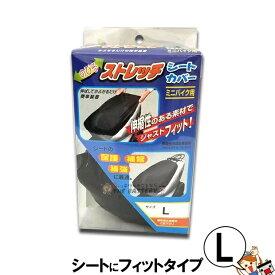 ゆうパケット / TANIO オリジナル ミニバイク 用 ストレッチ シートカバー Lサイズ