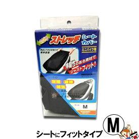 ゆうパケット / TANIO オリジナル ミニバイク 用 ストレッチ シートカバー Mサイズ