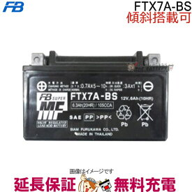 FTX7A-BS バッテリー バイク 古河 二輪 オートバイ シグナス X マジェスティ125 XLR125R アドレスV125G スカイウェイブ250 バンディット250 イナズマ