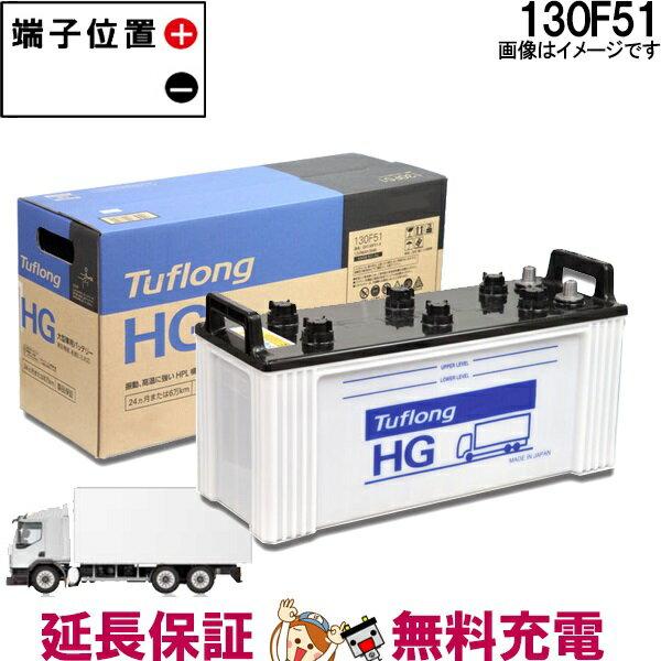 24ヶ月保証付 GH130F51 日立 ( 日立化成 ) 大型車 トラック バス 自動車 用 Tuflong GH バッテリー 互換: 115F51 / 130F51