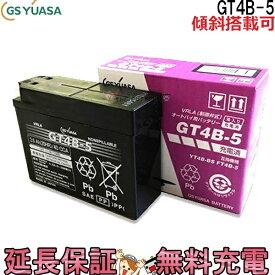 安心の正規品 保証1年 GT4B-5 バイク バッテリー GS YUASA ジーエス ユアサ 制御弁式 二輪用バッテリー ジョグ ジョグアプリオ レッツ2