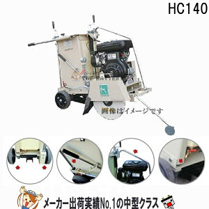 HC140 旧 MCP-140 明和製作所 コンクリートカッター / 建設機械 / 農業 ガソリン / 切断 / 工事 / 明和