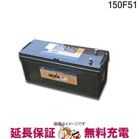 キャッシュレス5%還元 150F51 バッテリー 車 カーバッテリー トラック バス トレーラー ヘキサ 互換 130F51 150F51 160F51 170F51