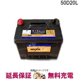 キャッシュレス5%還元 50D20L バッテリー 車 カーバッテリー ヘキサ 互換 50D20L ハイエース
