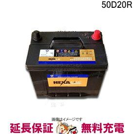 キャッシュレス5%還元 50D20R バッテリー 車 カーバッテリー ヘキサ 互換 50D20R ハイエース