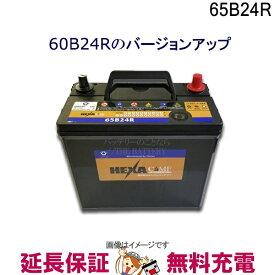 キャッシュレス5%還元 65B24R バッテリー 車 カーバッテリー ヘキサ 互換 46B24R 50B24R 55B24R 60B24R アイシス ウィッシュ シエンタ