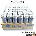 HFC-134a 日本製 カーエアコン エアコンガス 200g缶 30本ケース クーラーガス エアガン ガスガン AIR WATER エアーウ…