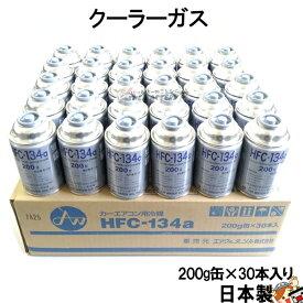 HFC-134a 日本製 カーエアコン エアコンガス 200g缶 30本ケース クーラーガス エアガン ガスガン AIR WATER エアーウォーター R134a フロンガス