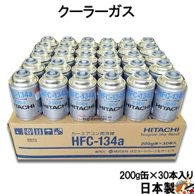 HFC-134a 日本製 送料無料 カーエアコン エアコンガス 200g缶 30本ケース クーラーガス エアガン ガスガン HITACHI 日立 R134aフロンガス
