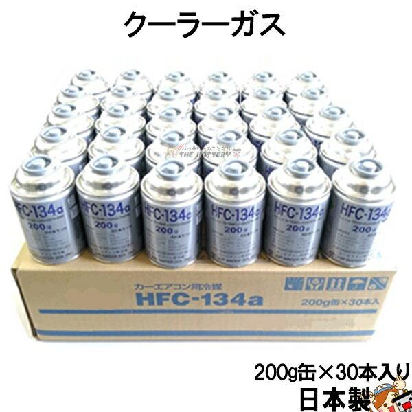 HFC-134a 日本製 送料無料 エアコンガス 200g缶 30本ケース クーラーガス エアウォーター R134aフロンガス