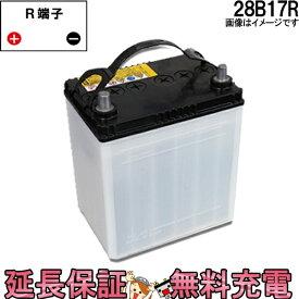 キャッシュレス5%還元 28B17R 日立 日立化成 新神戸電機 自動車バッテリー 互換: 26B17R / 28B17R / 34B17R