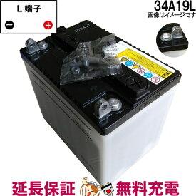 キャッシュレス5%還元 34A19L 日立 日立化成 新神戸電機 自動車バッテリー 互換: 26A19L / 28A19L / 30A19L / 34A19L
